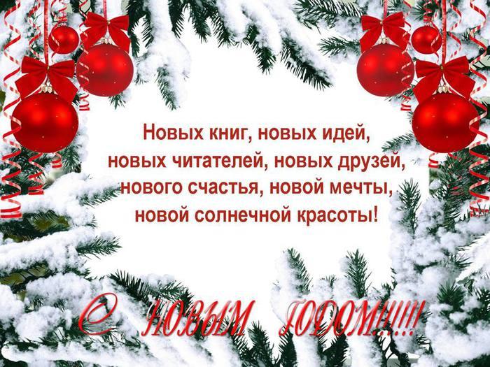 Поздравляем с новым годом всех читателей